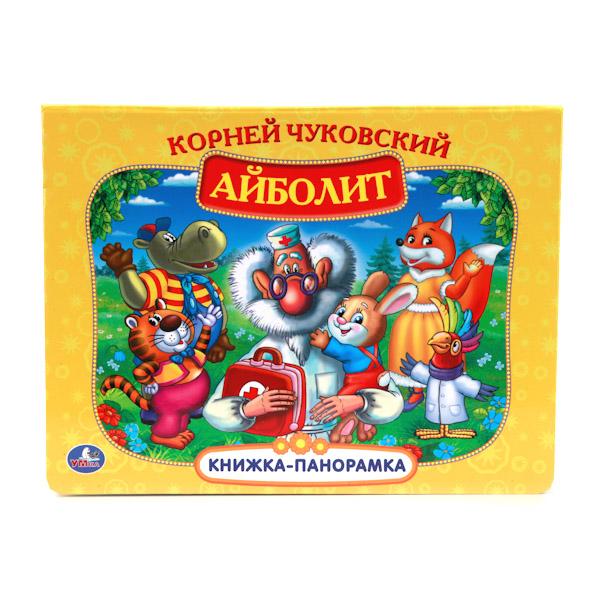 Книжка-Панорамка Умка К. Чуковский Айболит<br>