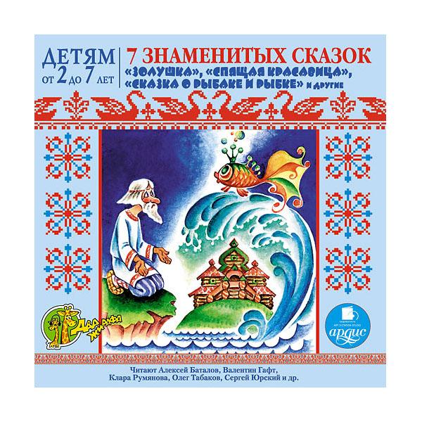 Mp3 Ардис Детям от 2 лет 7 знаменитых сказок. Золушка. Спящая красавица. Сказка о рыбаке и рыбке и другие<br>