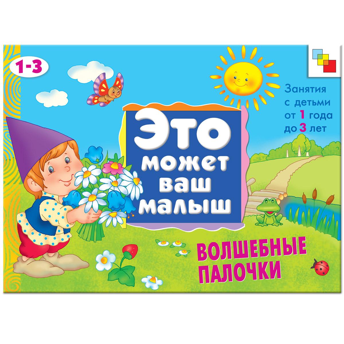Художественный альбом для занятий с детьми 1-3 лет. Это может ваш малыш Волшебные палочки<br>
