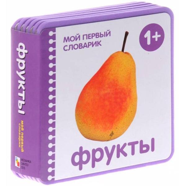 Мой первый словарик Школа семи гномов Фрукты (EVA) New<br>