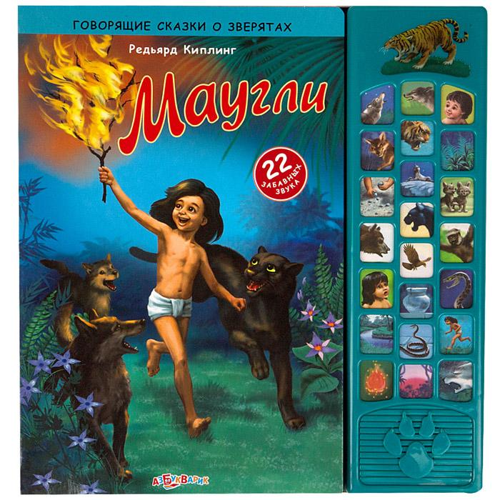 Книга Азбукварик Говорящие сказки о зверятах Маугли<br>