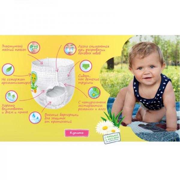 ������� Libero Dry Pants Maxi+ 10-14 �� (50 ��) ������ 5