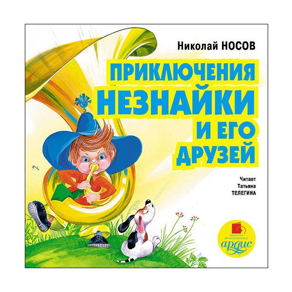 Mp3 Ардис Носов Н. Приключения Незнайки и его друзей<br>