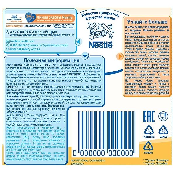 ������� ������� Nestle NAN Premium ��������������� 400 �� �3 (� 12 ���)