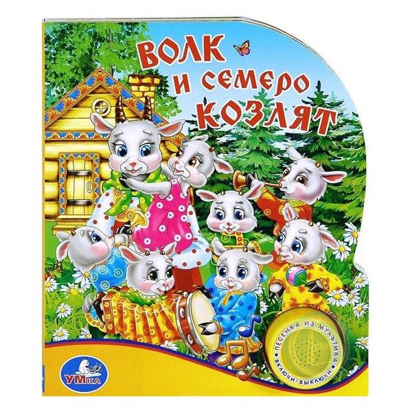 Книга Умка со звуковыми кнопками Волк и семеро козлят<br>