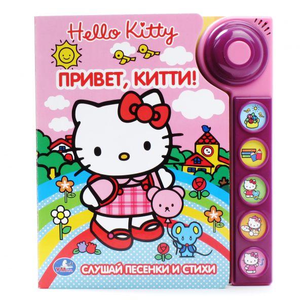 Книги по мультфильмам Hello Kity Привет, Школа!<br>