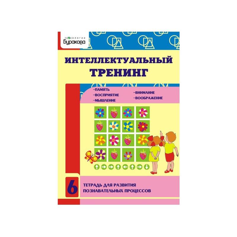 Рабочая тетрадь Технологии Буракова Интеллектуальный тренинг 6 часть<br>