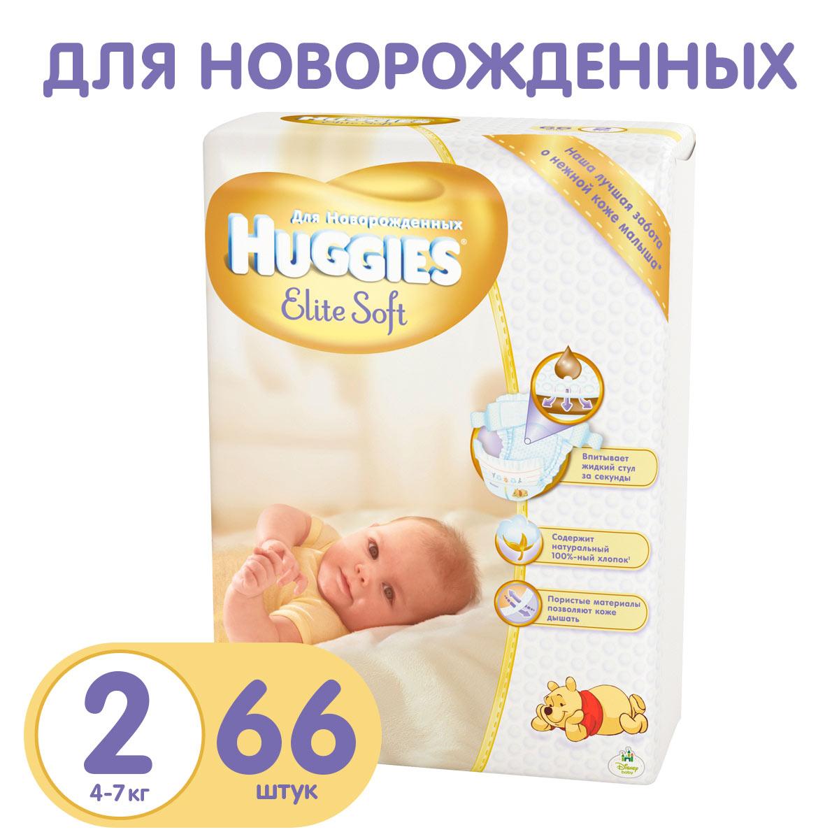 Подгузники Huggies Elite Soft Jumbo Pack 4-7 кг (66 шт) Размер 2<br>
