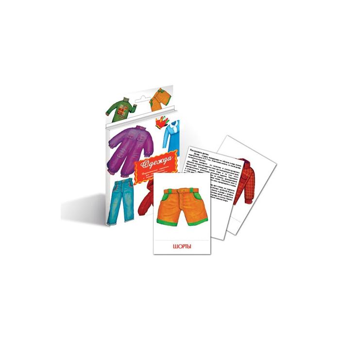 Дидактические карточки Маленький гений Одежда