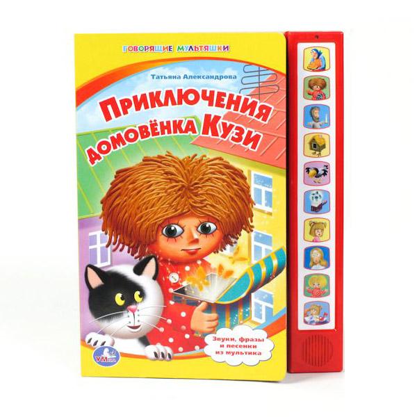 Книга Умка со звуковыми кнопками Приключения Домовенка Кузи<br>