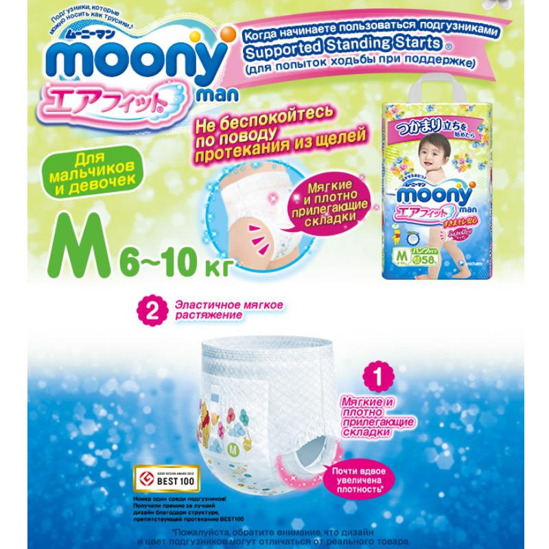 ������� Moony ������������� 6-10 �� (58 ��) (��� ���, ��� �����) ������ M