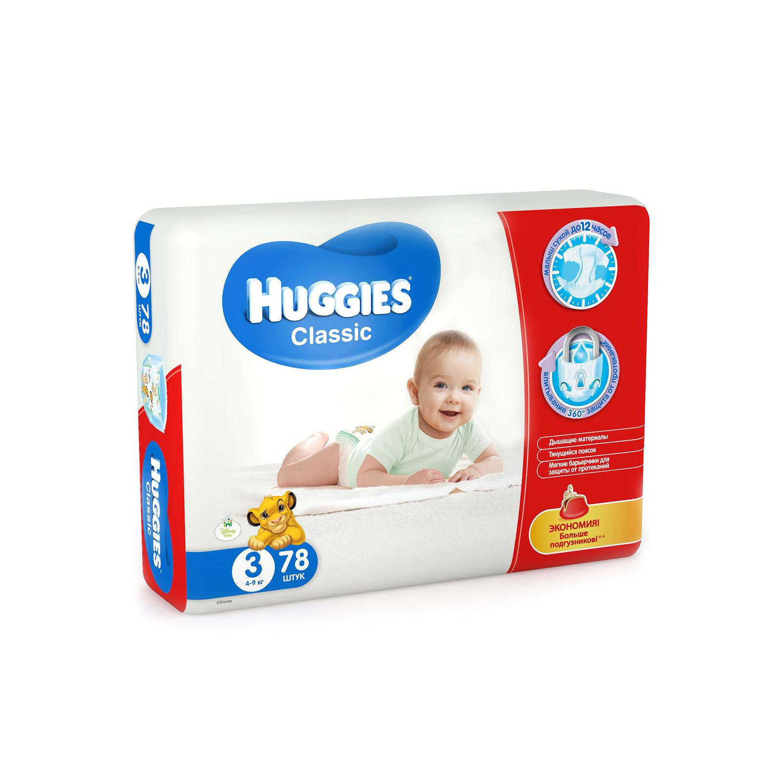 Подгузники Huggies Сlassic Mega Pack 4-9 кг (78 шт) Размер 3<br>