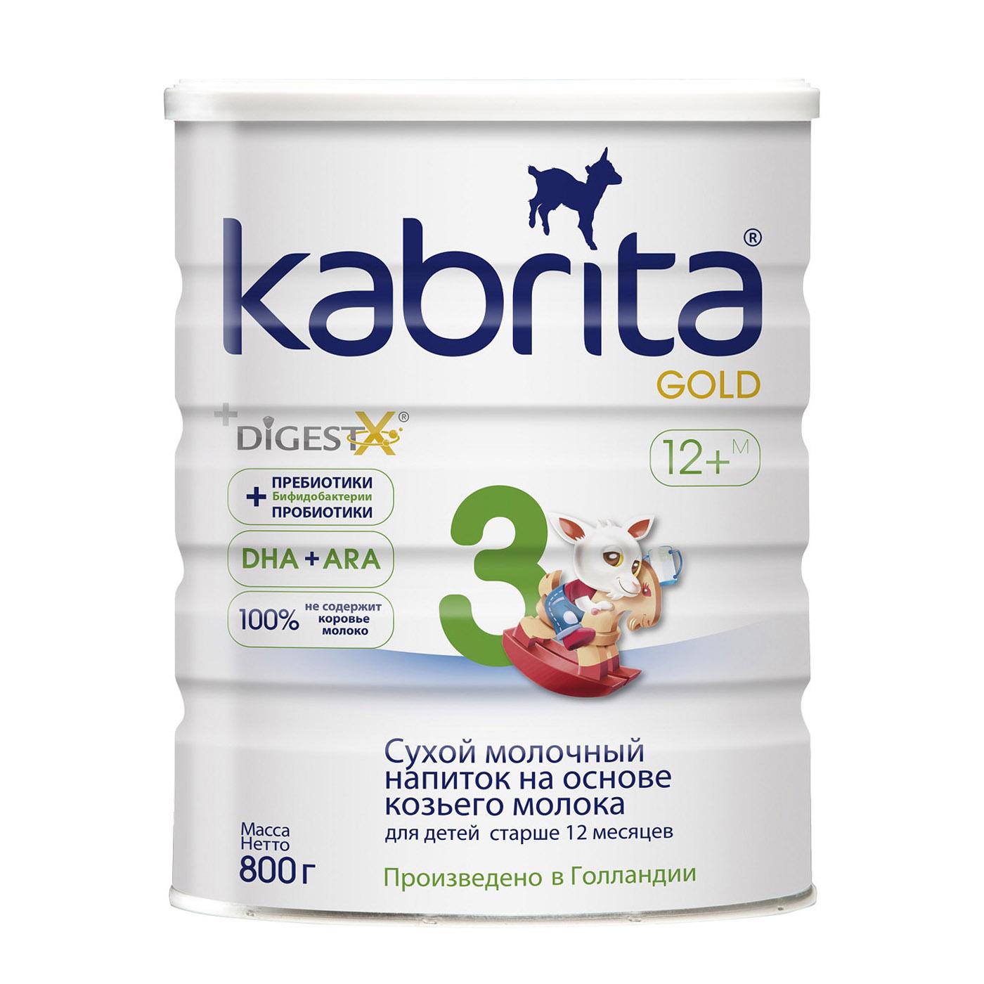 Заменитель Kabrita Gold 800 гр №3 (с 12 мес)<br>