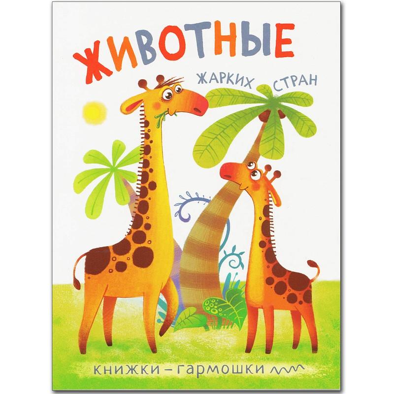 Книжка-гармошки Мозаика-Синтез Животные жарких стран<br>
