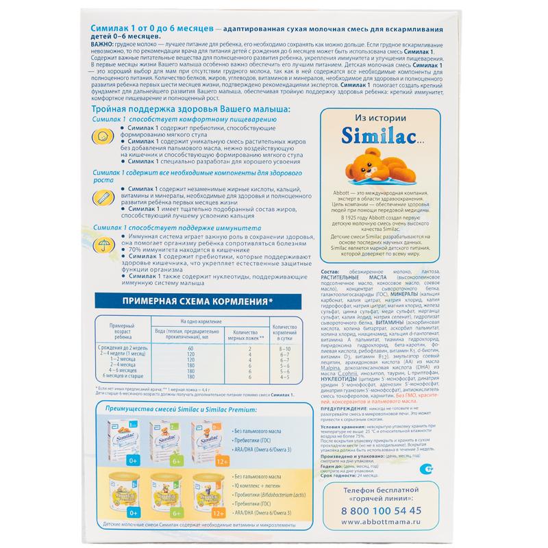 Заменитель Similac 350 гр №1 (с 0 мес)