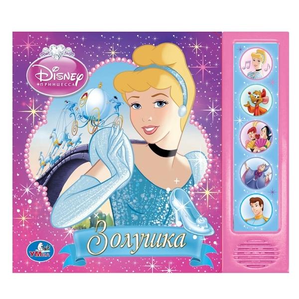 Книга Умка с 5 звуковыми кнопками Дисней Принцессы Золушка