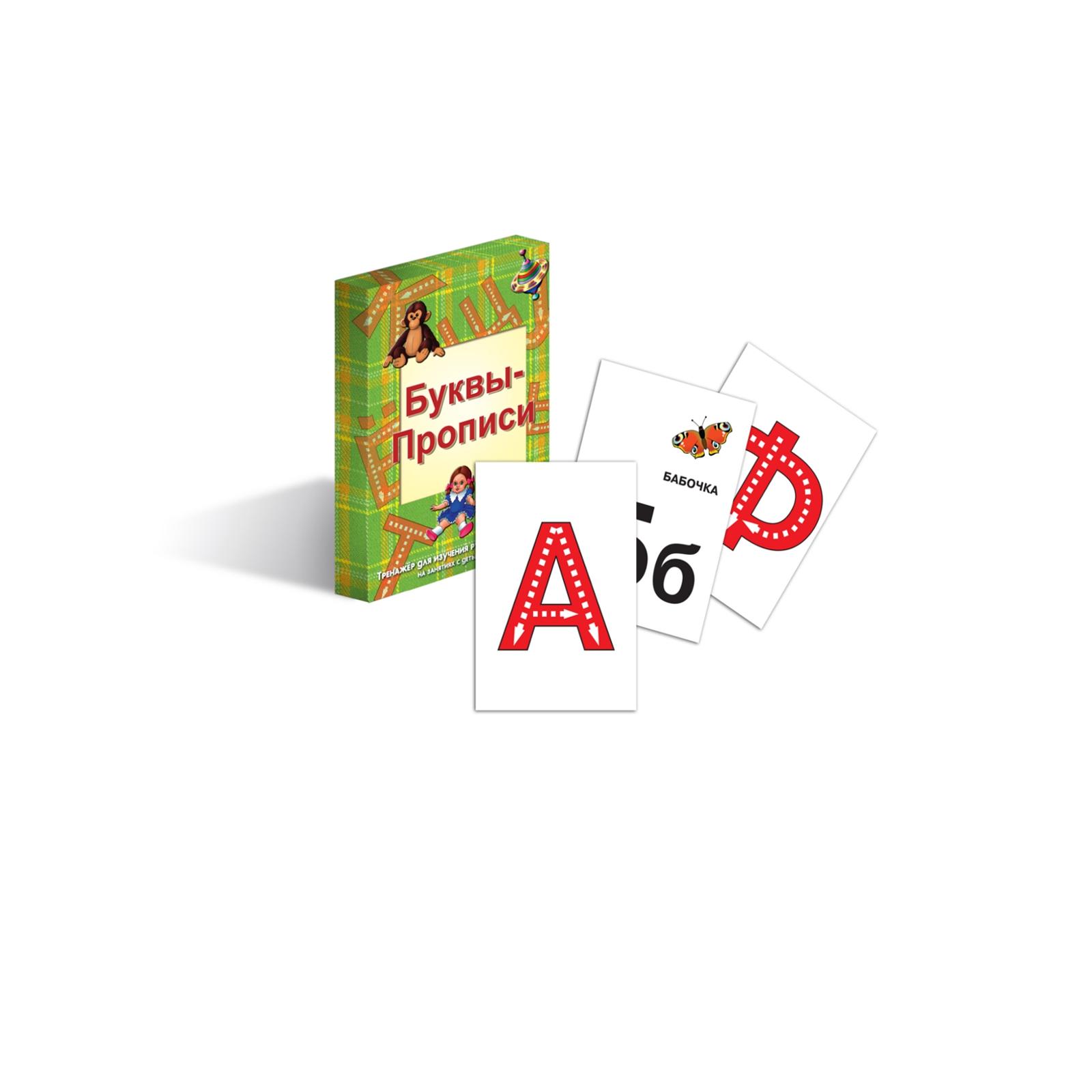 Карточки-тренажеры Маленький гений Буквы-прописи (33 карточки)<br>