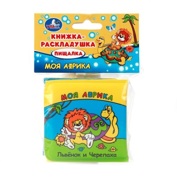 Книга-раскладушка Умка для ванной Моя Африка Львенок и Черепаха