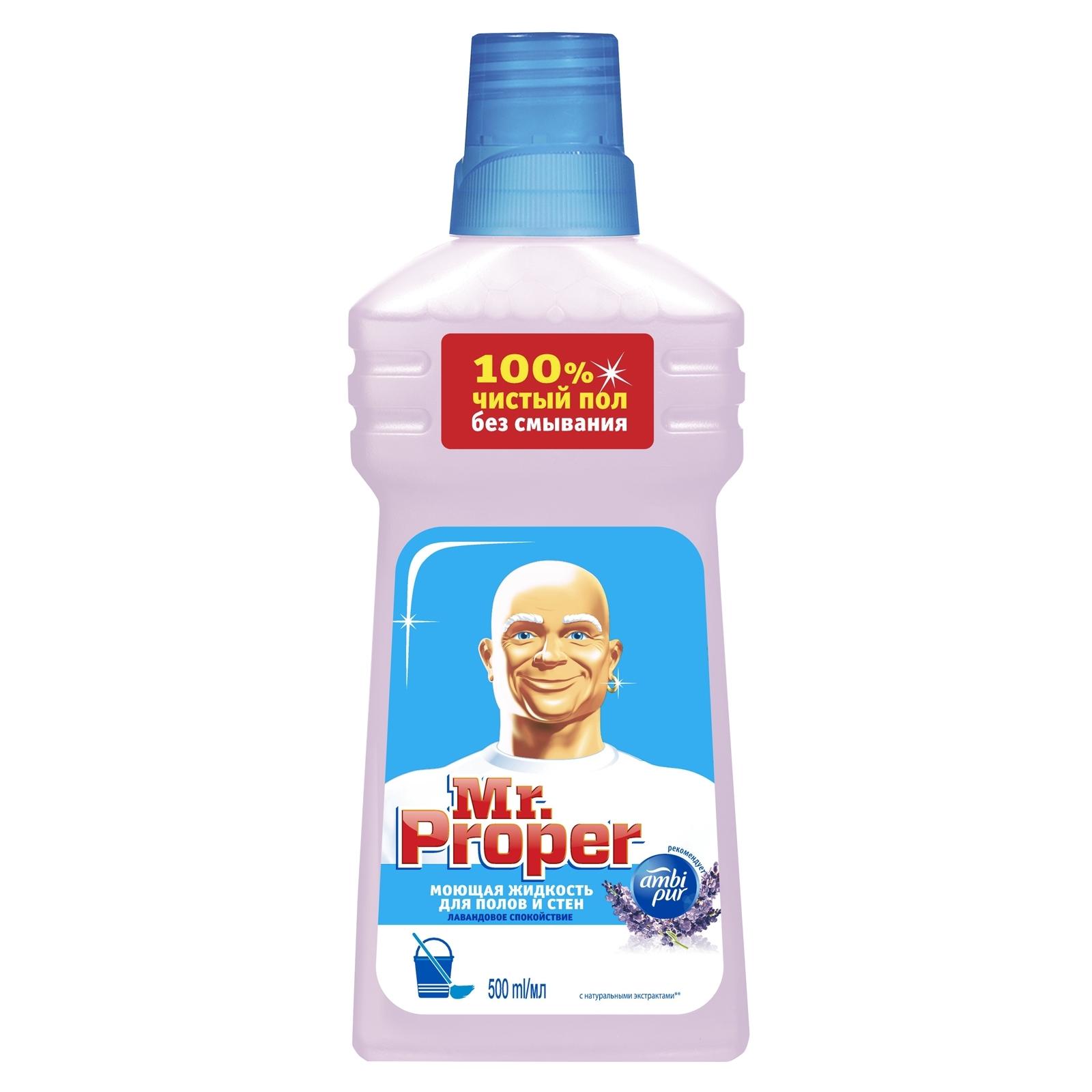 Средство для мытья полов и стен Mr Proper 500 мл Лавандовое Спокойствие<br>
