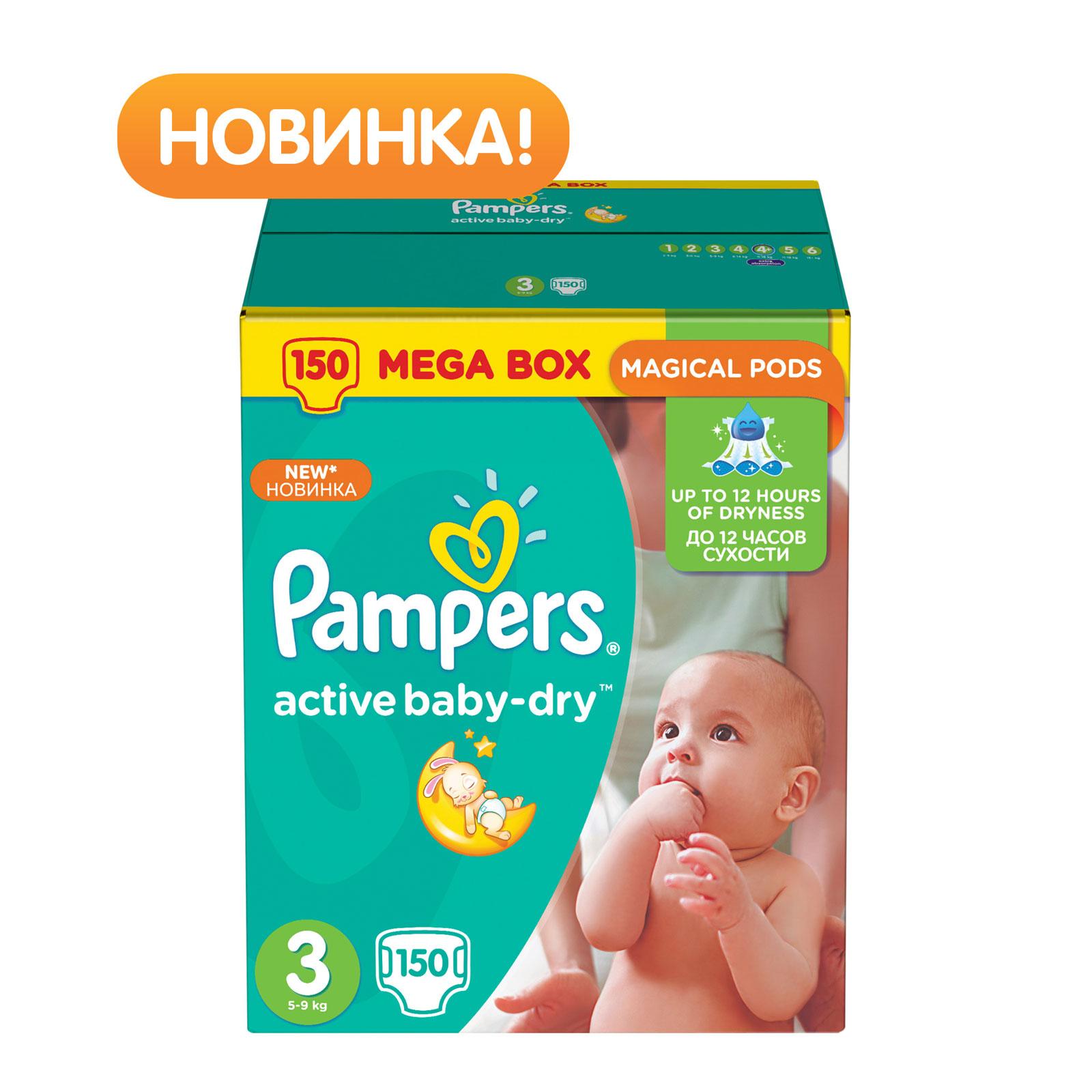 Подгузники Pampers Active Baby Midi 4-9 кг (150 шт) Размер 3<br>
