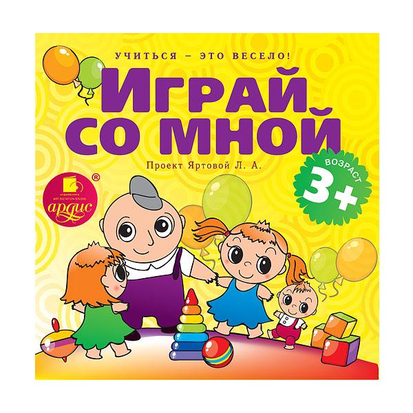 Mp3 Ардис Учиться - это весело! Играй со мной. Подвижные игры для детей.<br>