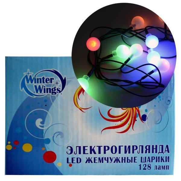 Гирлянда электрическая Winter Wings Жемчужные шарики 12 мм, 128 LED ламп, 8 режимов<br>