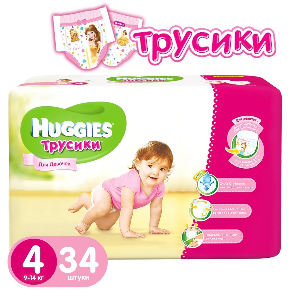 Трусики Huggies для девочек 8-14 кг (34 шт) Размер 4<br>