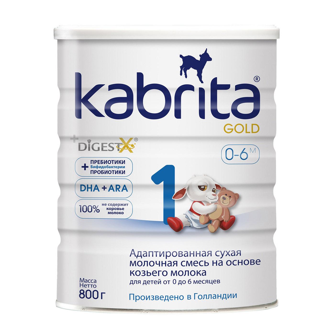 Заменитель Kabrita Gold 800 гр №1 (с 0 мес)<br>