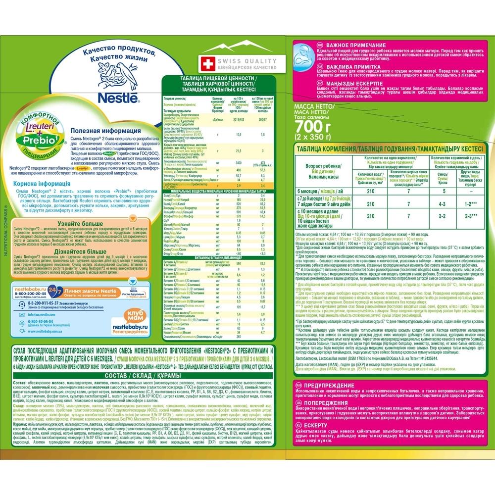 �������� ����� Nestle Nestogen 700 �� �2 (� 6 ���)