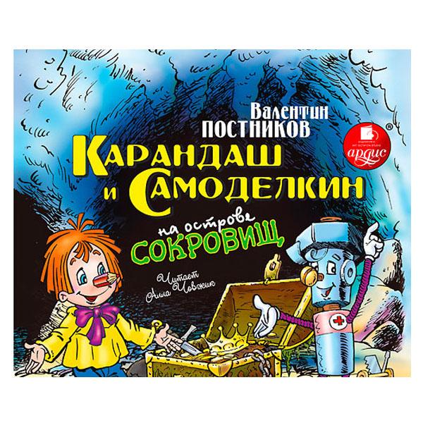 Mp3 Ардис Постников В. Карандаш и Самоделкин на острове сокровищ<br>