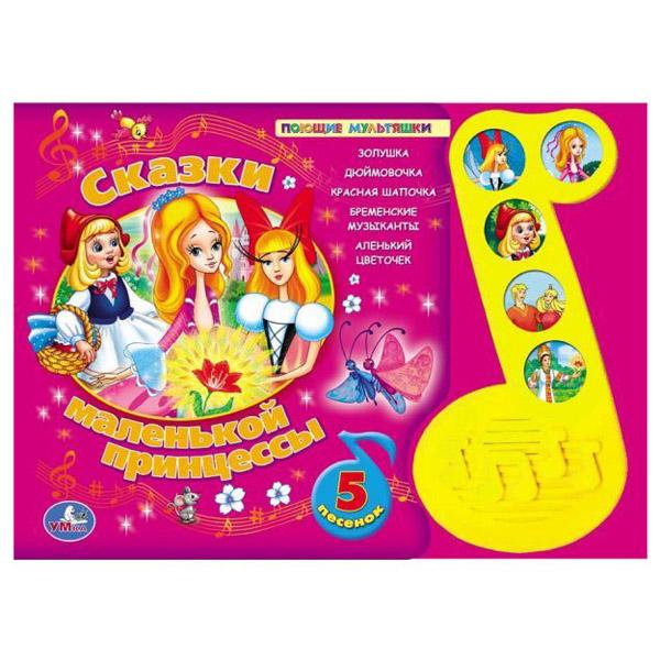 Книга Умка с песнями Сказки маленькой принцессы<br>