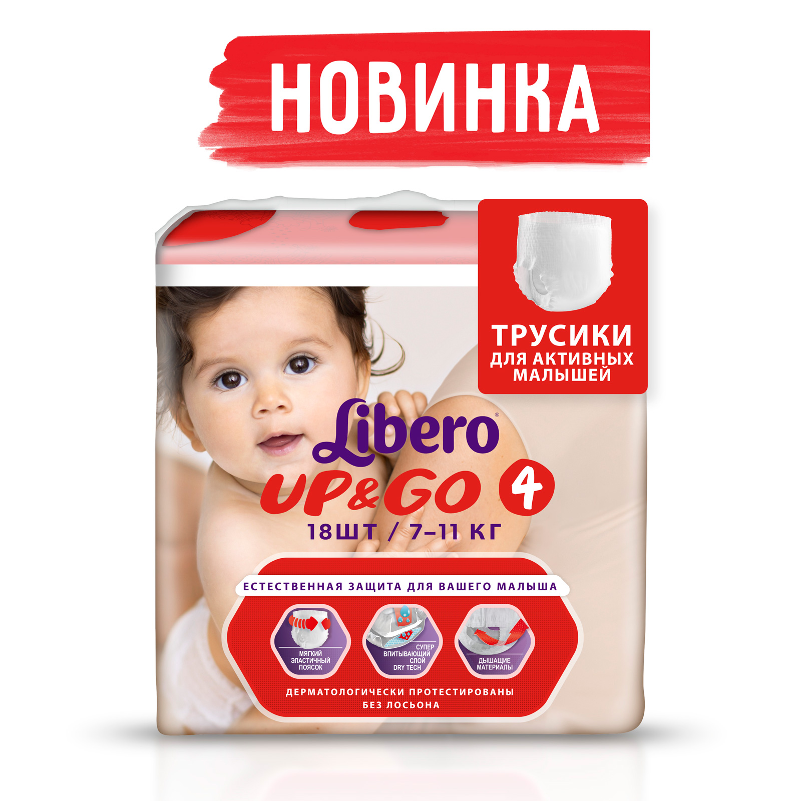 Трусики Libero Up &amp;amp; Go Maxi 7-11 кг 18 шт<br>