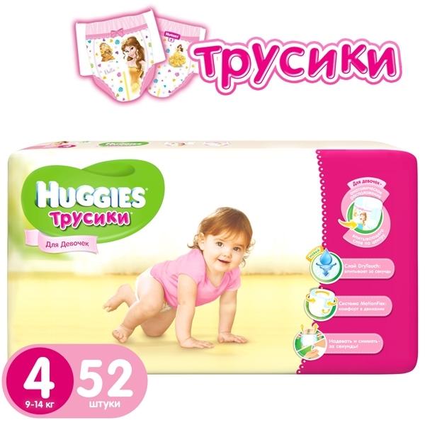 Трусики Huggies для девочек 8-14 кг (52 шт) Размер 4<br>