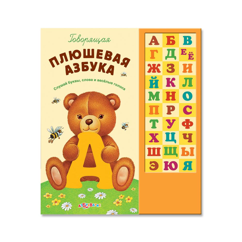 Книга Азбукварик Говорящая азбука Плюшевая