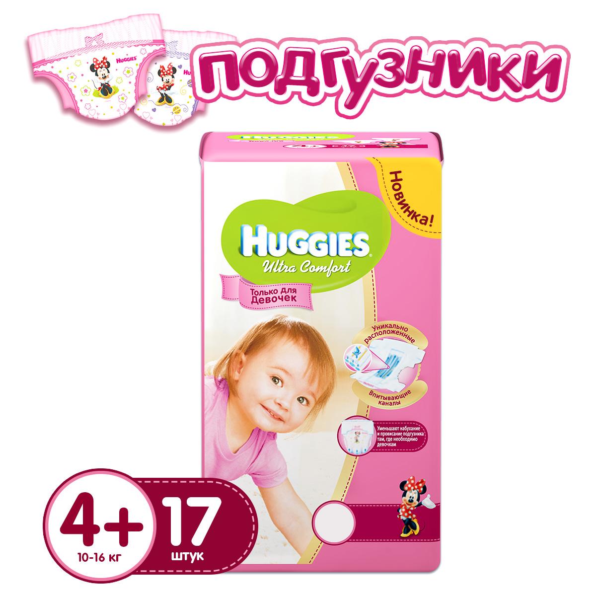 Подгузники Huggies Ultra Comfort Conv Pack для девочек 10-16 кг (17 шт) Размер 4+<br>