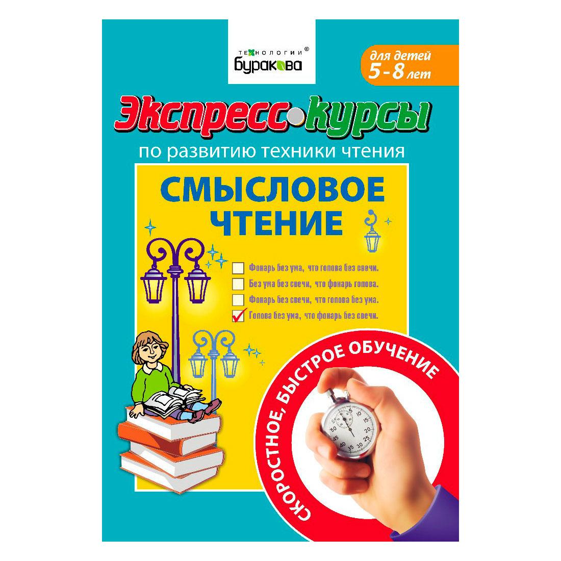 Экспресс-курсы Технологии Буракова Смысловое чтение<br>