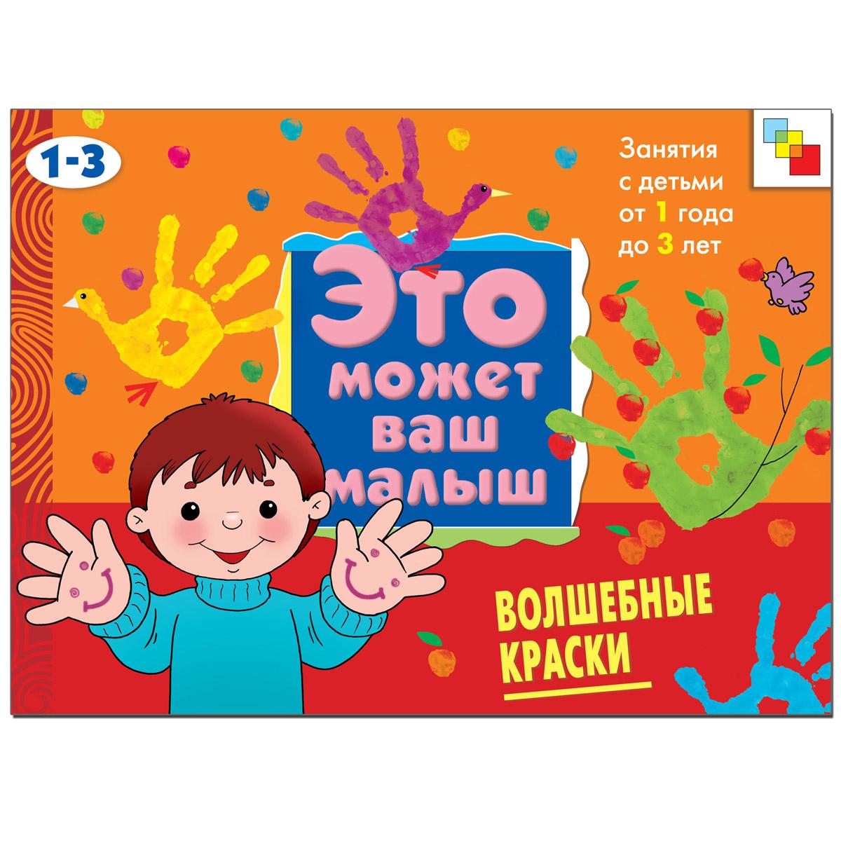 Художественный альбом для занятий с детьми 1-3 лет. Это может ваш малыш Волшебные краски<br>