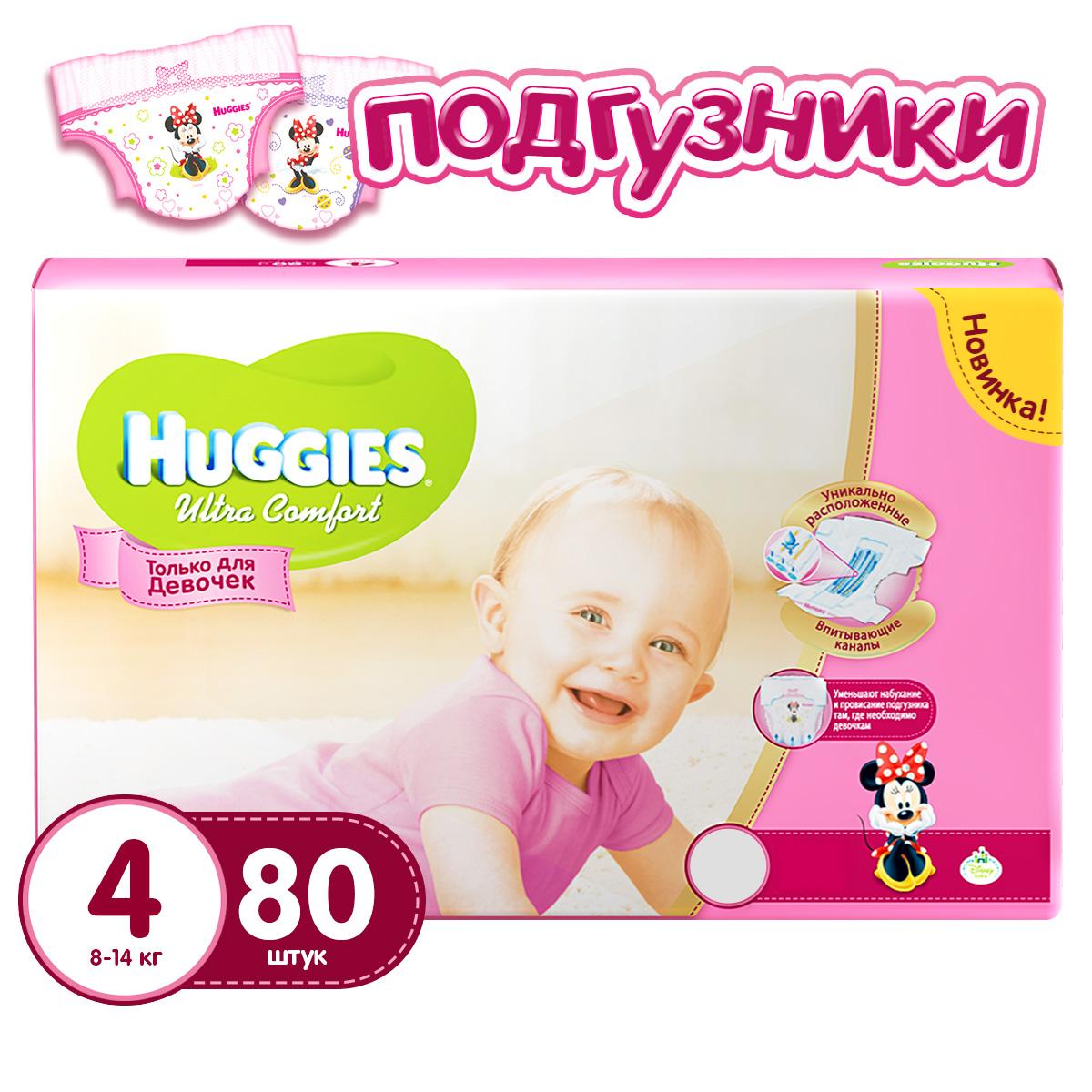 Подгузники Huggies Ultra Comfort Giga Pack для девочек 8-14 кг (80 шт) Размер 4<br>