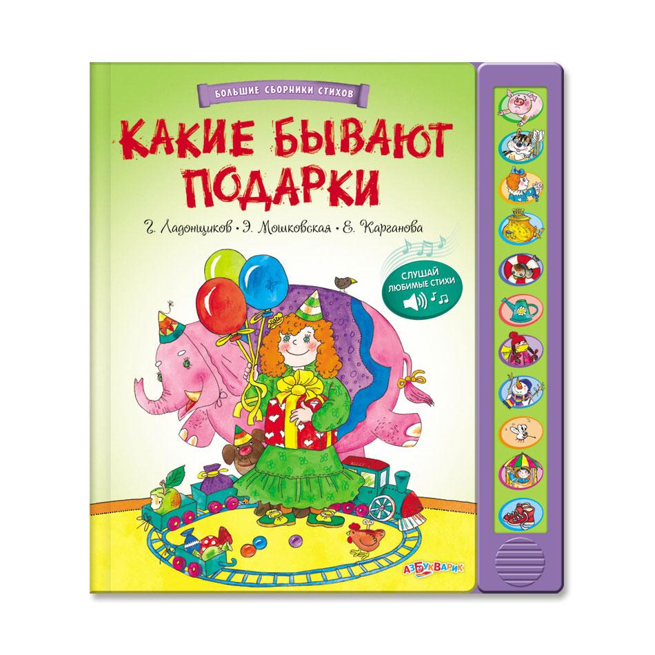Книга Азбукварик Большие сборники стихов Какие бывают подарки<br>