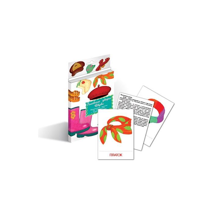 Дидактические карточки Маленький гений Головные уборы. Обувь<br>