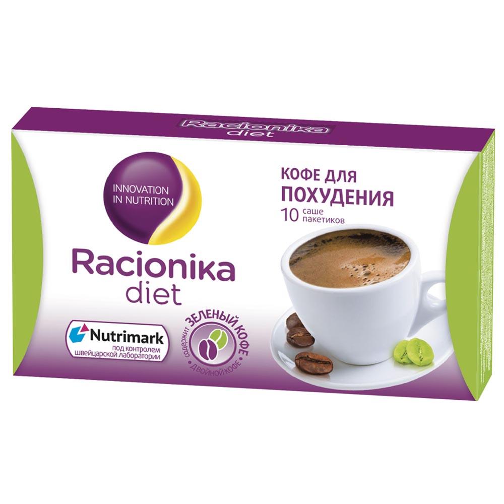 Кофе РАЦИОНИКА для похудения 10 саше пакетиков