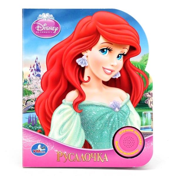 Книга Умка с 1 звуковой кнопкой Disney Принцессы Русалочка<br>