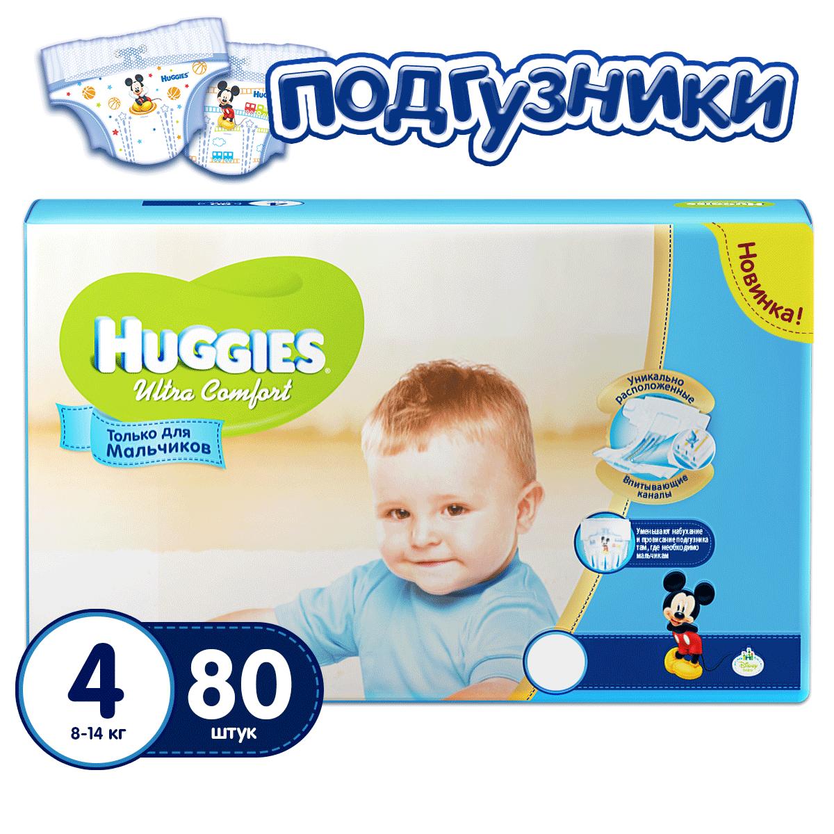 Подгузники Huggies Ultra Comfort Giga Pack для мальчиков 8-14 кг (80 шт) Размер 4<br>