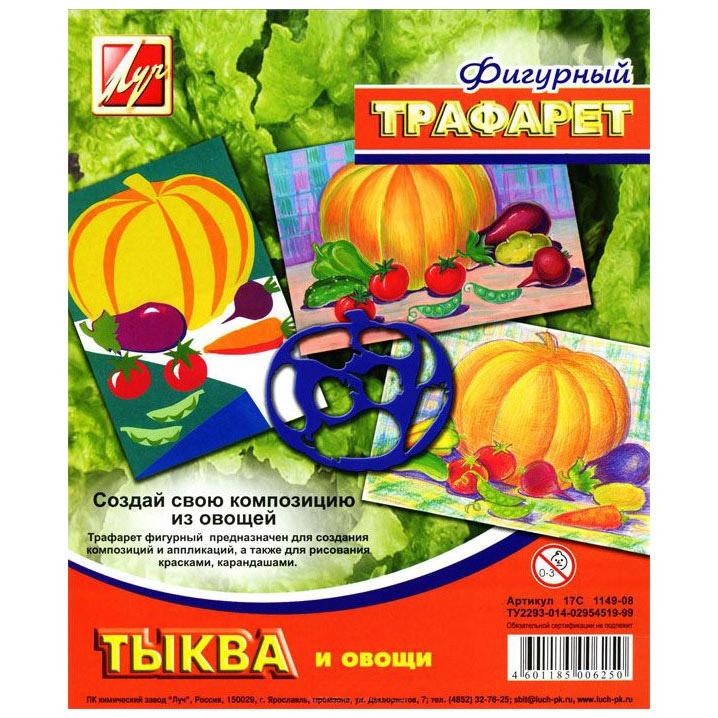 """Трафарет Луч """"Тыква и овощи"""" фигурный (ЛУЧ)"""
