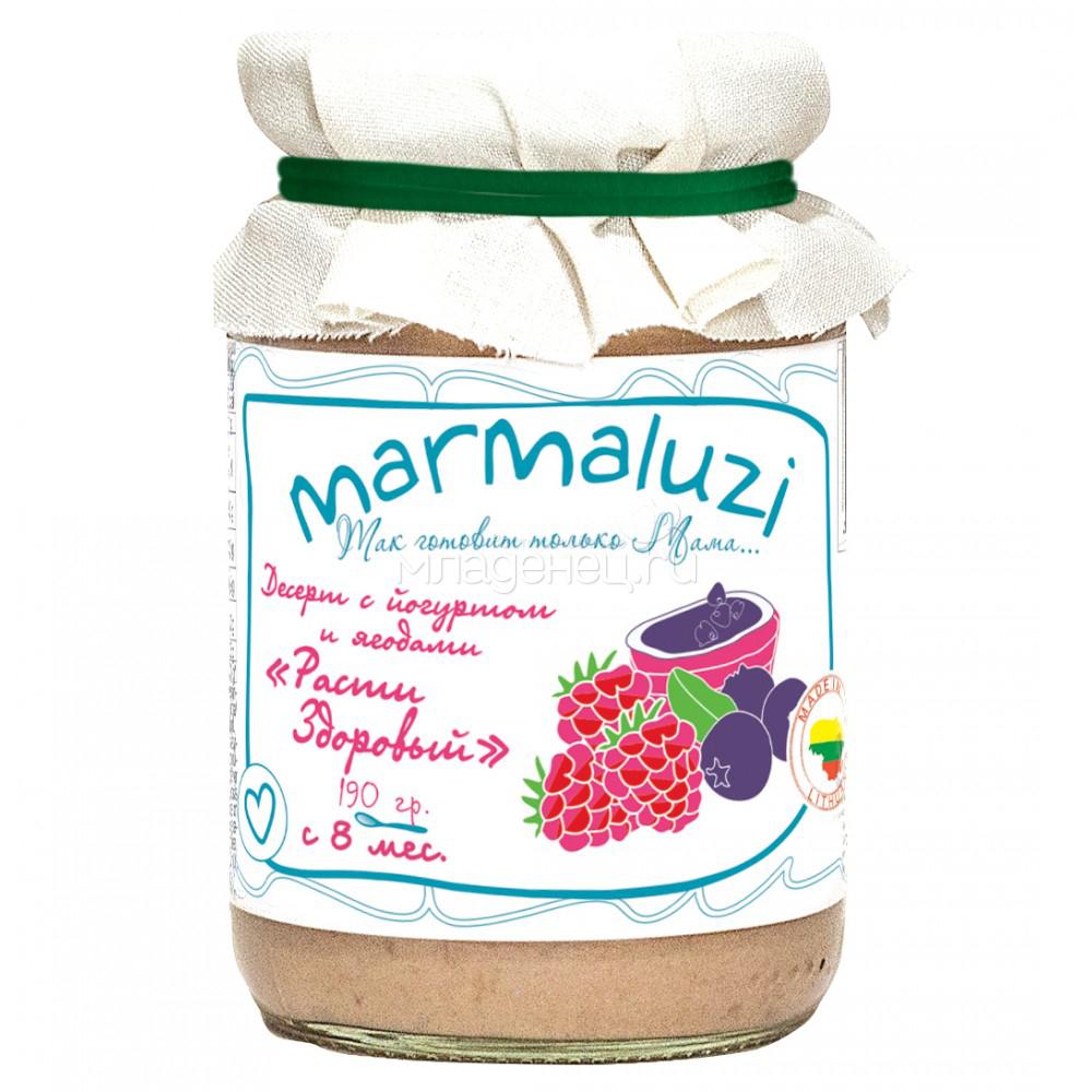 Пюре Marmaluzi фруктовое 190 гр. Десерт с йогуртом и ягодами (с 8 мес)