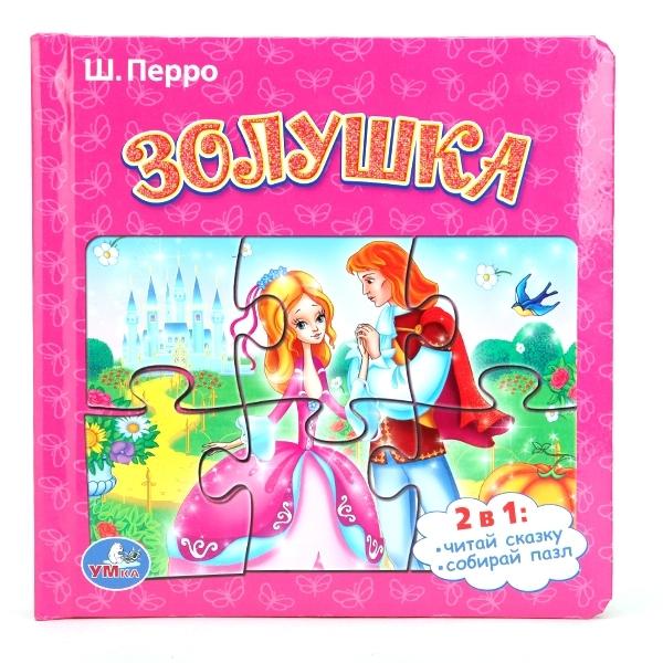 Книга Умка с пазлами Союзмультфильм Золушка<br>