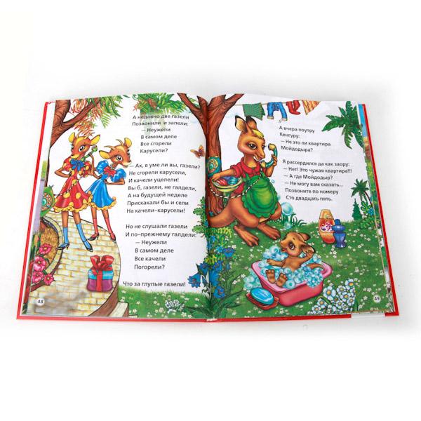 Книга Умка К. Чуковский Сказки для малышей