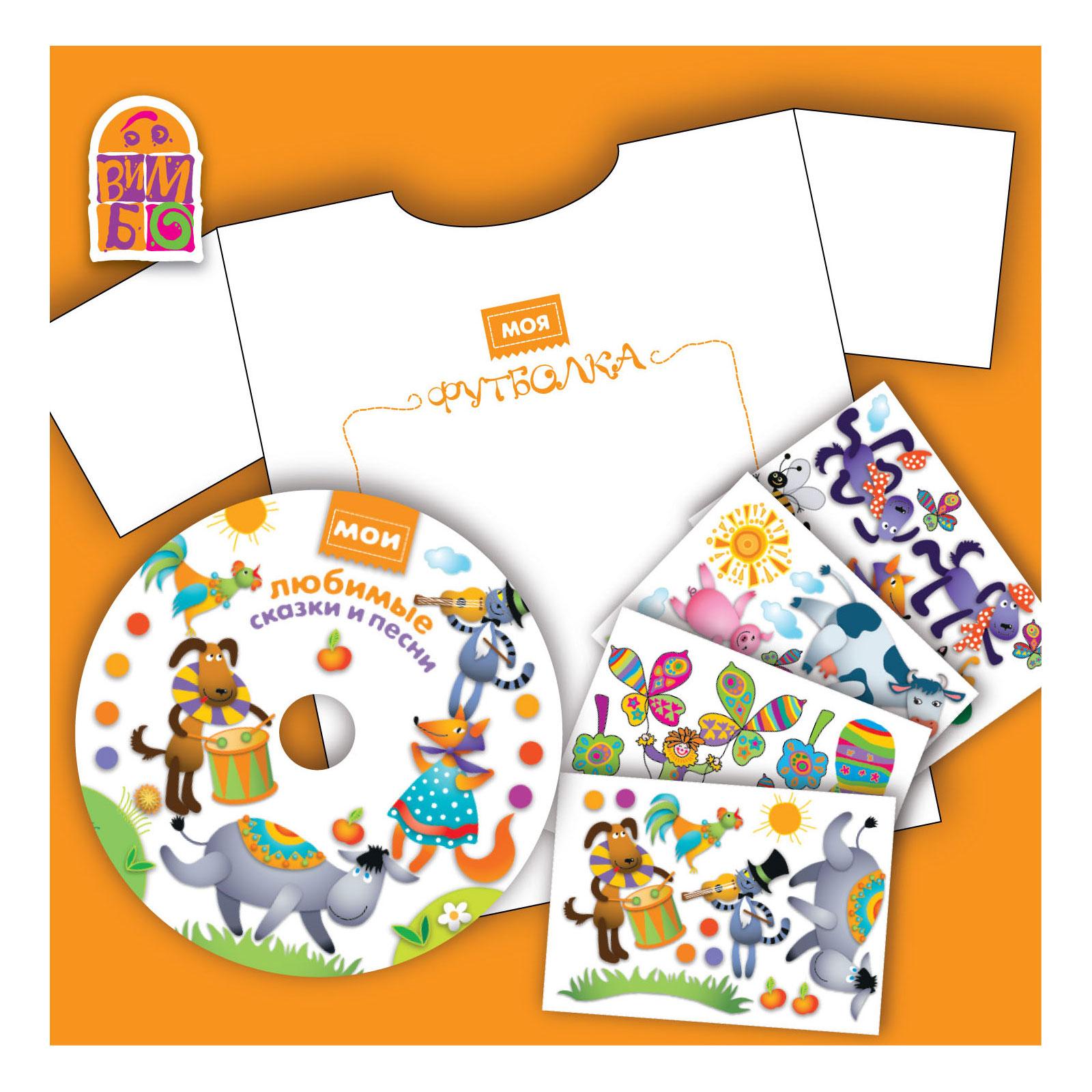 Развивающий набор для совместного творчества Вимбо Моя футболка + диск (Рост 116/122)<br>
