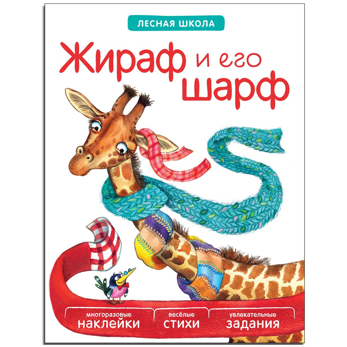 Книга Мозаика-синтез Лесная школа Жираф и его шарф<br>