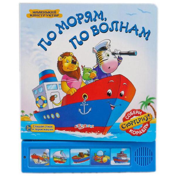 Книга Азбукварик Маленький конструктор По морям,по волнам<br>